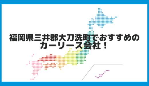 福岡県三井郡大刀洗町でおすすめのカーリース会社!