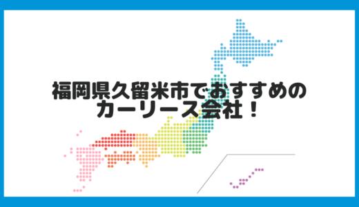 福岡県久留米市でおすすめのカーリース会社!