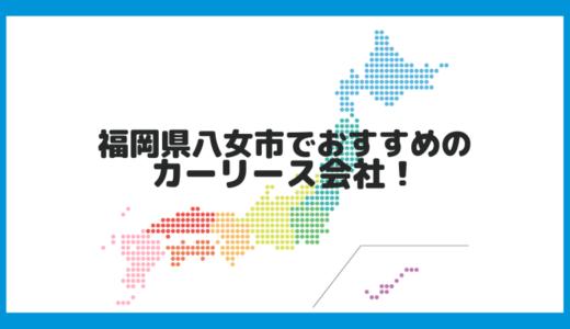 福岡県八女市でおすすめのカーリース会社!