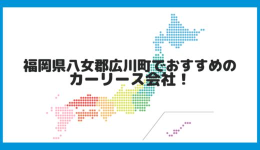 福岡県八女郡広川町でおすすめのカーリース会社!