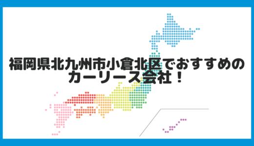 福岡県北九州市小倉北区でおすすめのカーリース会社!