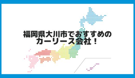 福岡県大川市でおすすめのカーリース会社!