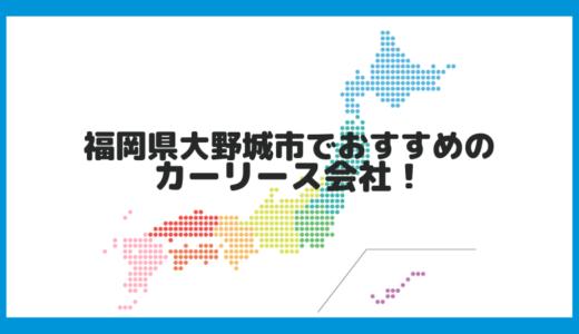 福岡県大野城市でおすすめのカーリース会社!