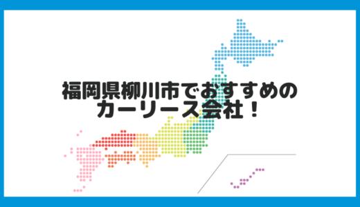 福岡県柳川市でおすすめのカーリース会社!