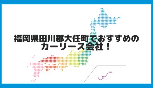 福岡県田川郡大任町でおすすめのカーリース会社!