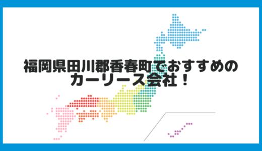 福岡県田川郡香春町でおすすめのカーリース会社!