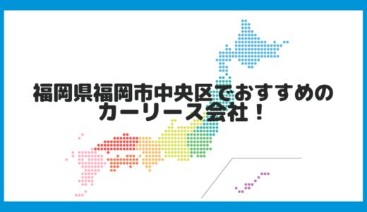 福岡県福岡市中央区でおすすめのカーリース会社!