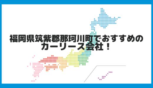 福岡県筑紫郡那珂川町でおすすめのカーリース会社!