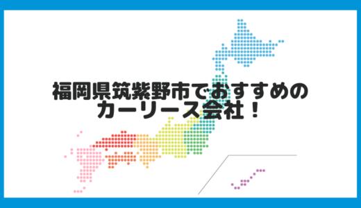 福岡県筑紫野市でおすすめのカーリース会社!