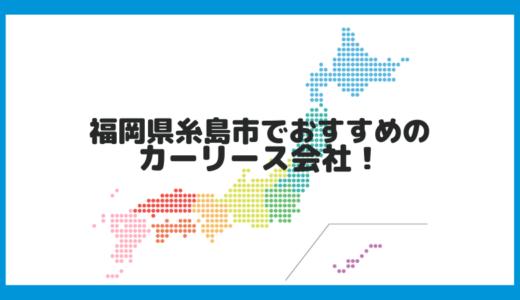 福岡県糸島市でおすすめのカーリース会社!