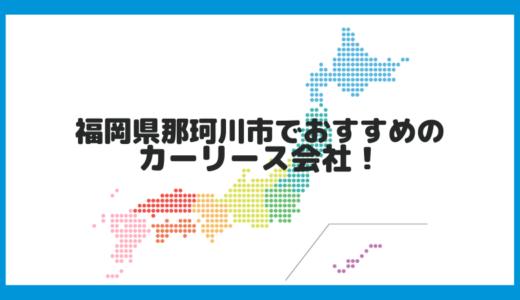 福岡県那珂川市でおすすめのカーリース会社!
