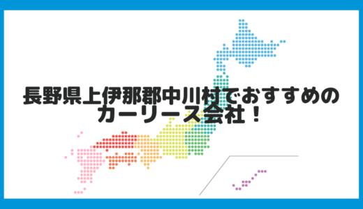 長野県上伊那郡中川村でおすすめのカーリース会社!