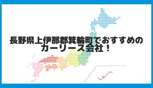 長野県上伊那郡箕輪町でおすすめのカーリース会社!