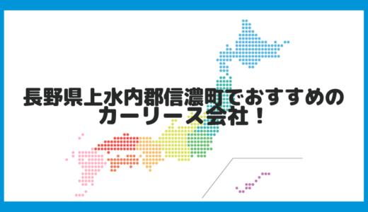 長野県上水内郡信濃町でおすすめのカーリース会社!