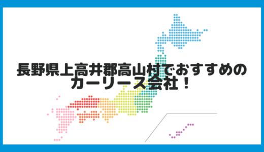 長野県上高井郡高山村でおすすめのカーリース会社!