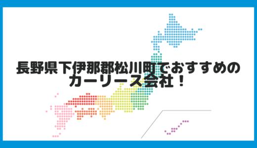 長野県下伊那郡松川町でおすすめのカーリース会社!