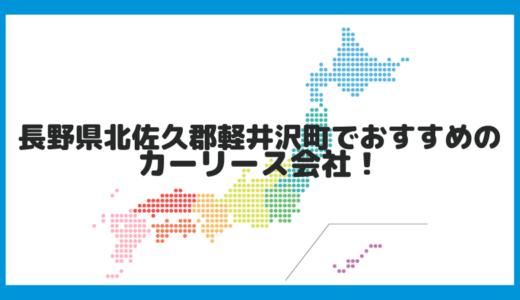 長野県北佐久郡軽井沢町でおすすめのカーリース会社!