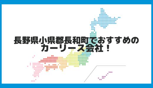 長野県小県郡長和町でおすすめのカーリース会社!