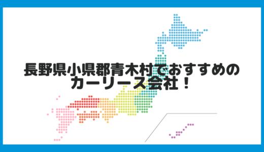 長野県小県郡青木村でおすすめのカーリース会社!