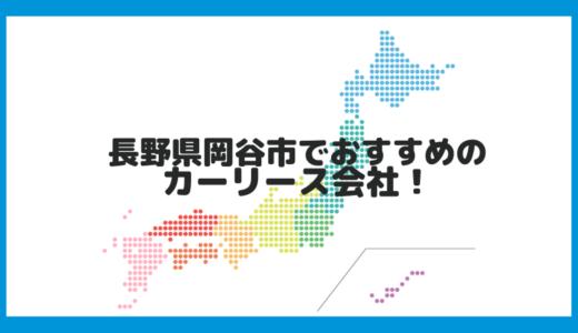 長野県岡谷市でおすすめのカーリース会社!