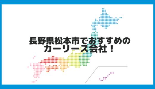 長野県松本市でおすすめのカーリース会社!
