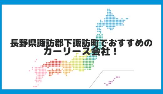 長野県諏訪郡下諏訪町でおすすめのカーリース会社!