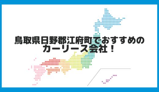 鳥取県日野郡江府町でおすすめのカーリース会社!