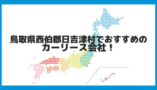 鳥取県西伯郡日吉津村でおすすめのカーリース会社!