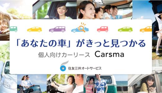 住友三井オートサービスのカーリースの特徴・料金・口コミまとめ!